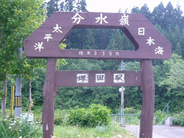 ここが東北日本の大分水嶺
