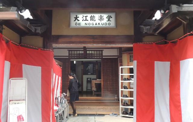 141005oenougakudo1
