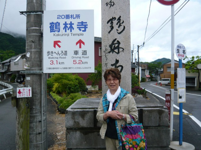 鶴林寺登山口、350m登る