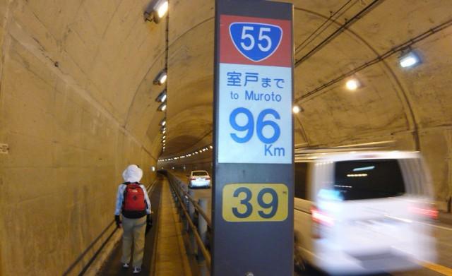 日和佐へ向かうトンネル