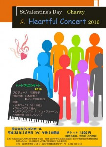 Heartful-Concert-2016_2_9
