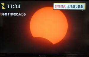 160309日食